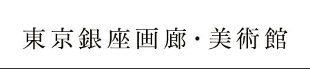 東京銀座画廊・美術館
